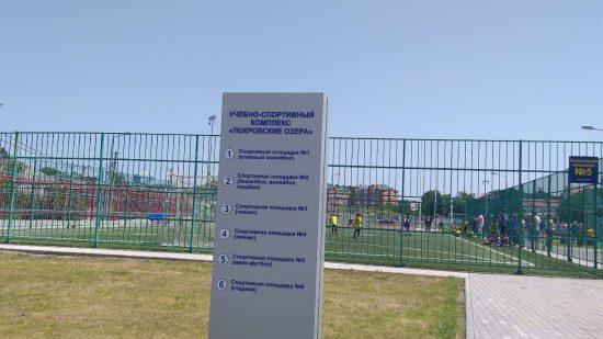 2 июня в СК «Покровские озера» открылся Всекубанский турнир по футболу